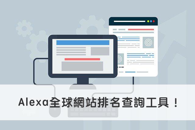 Alexa全球網站排名查詢工具