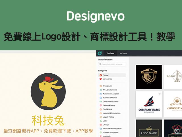 Designevo免費線上Logo設計