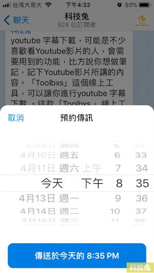 Telegram 貼文排程、訊息排程技巧
