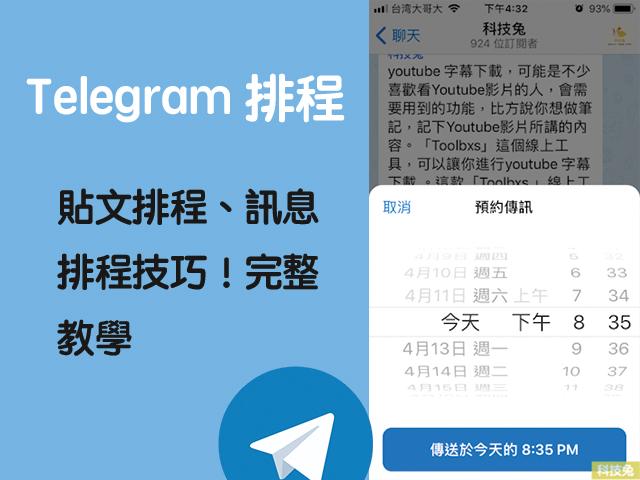 Telegram 貼文排程 訊息排程
