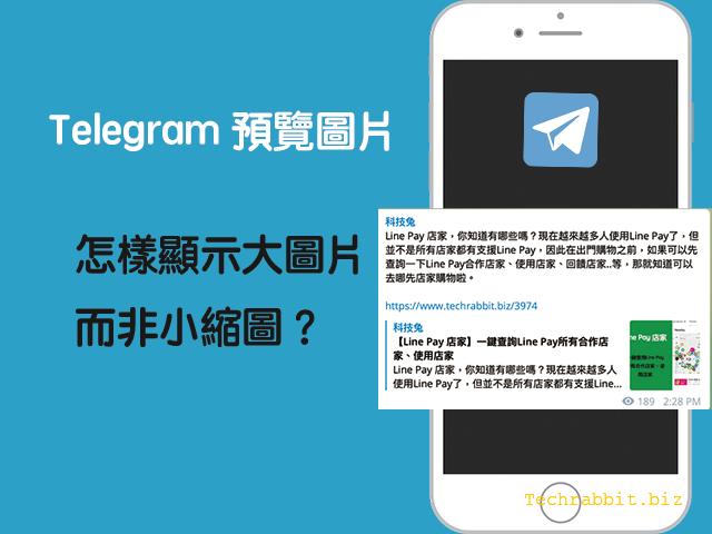 Telegram預覽圖片