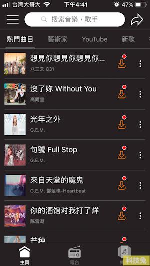 Young Radio + 免費聽音樂App