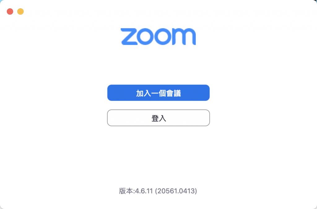 zoom 使用教學