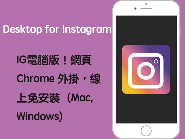 ig instagram 電腦版