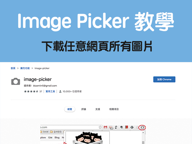 image picker 圖片下載