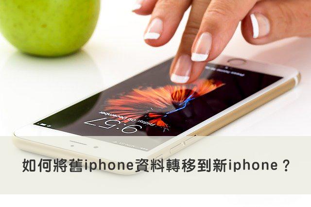iphone備份