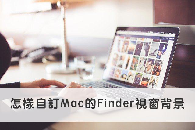 macfinder自訂背景