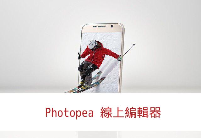 photopea線上編輯器