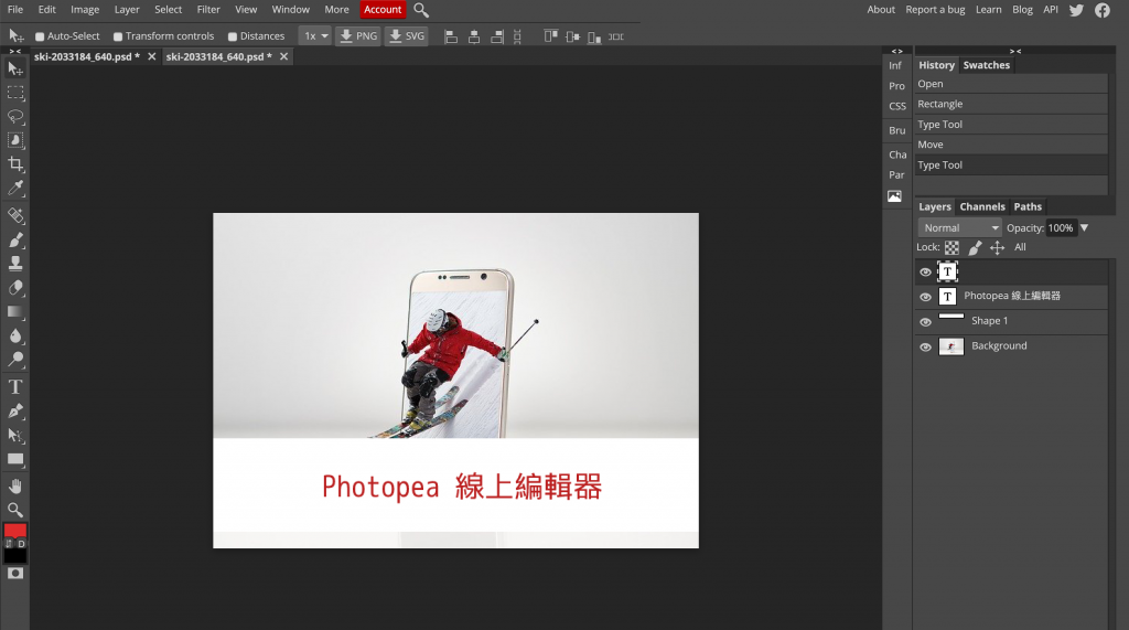 photoshop線上免安裝