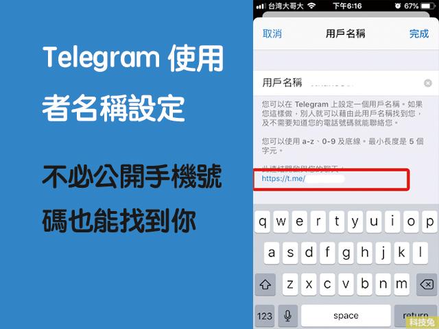 telegram使用者名稱設定教學