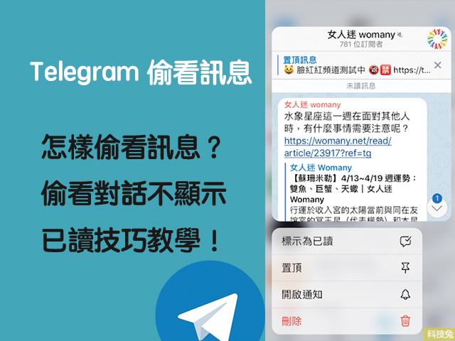 telegram偷看訊息