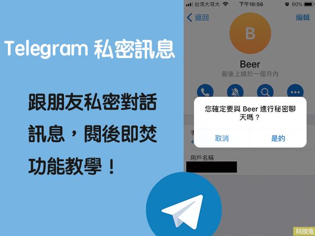 telegram私密對話訊息