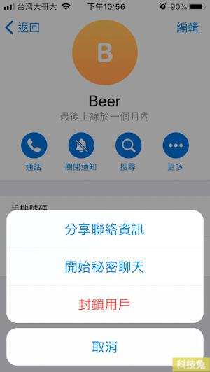 telegram私密訊息對話