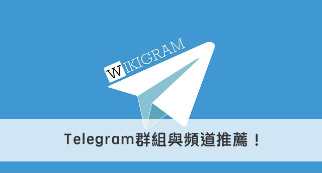 telegram群組頻道推薦