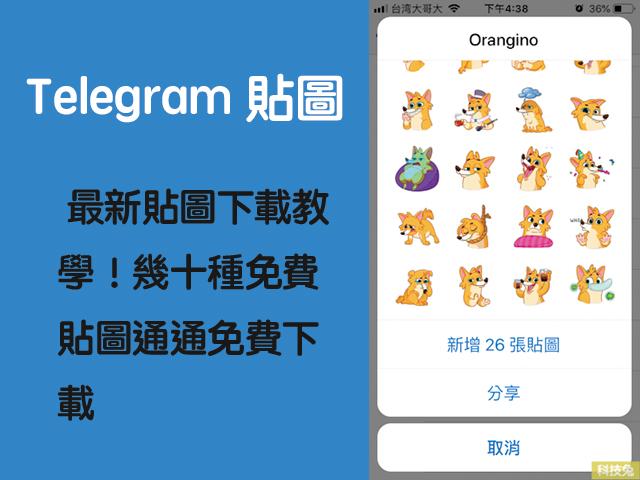 telegram貼圖