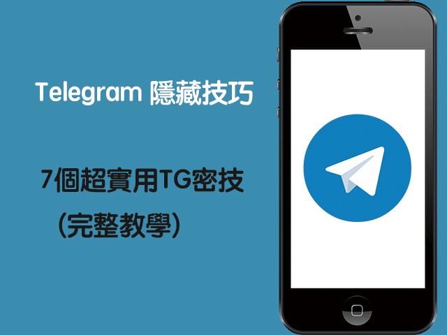 telegram隱藏技巧