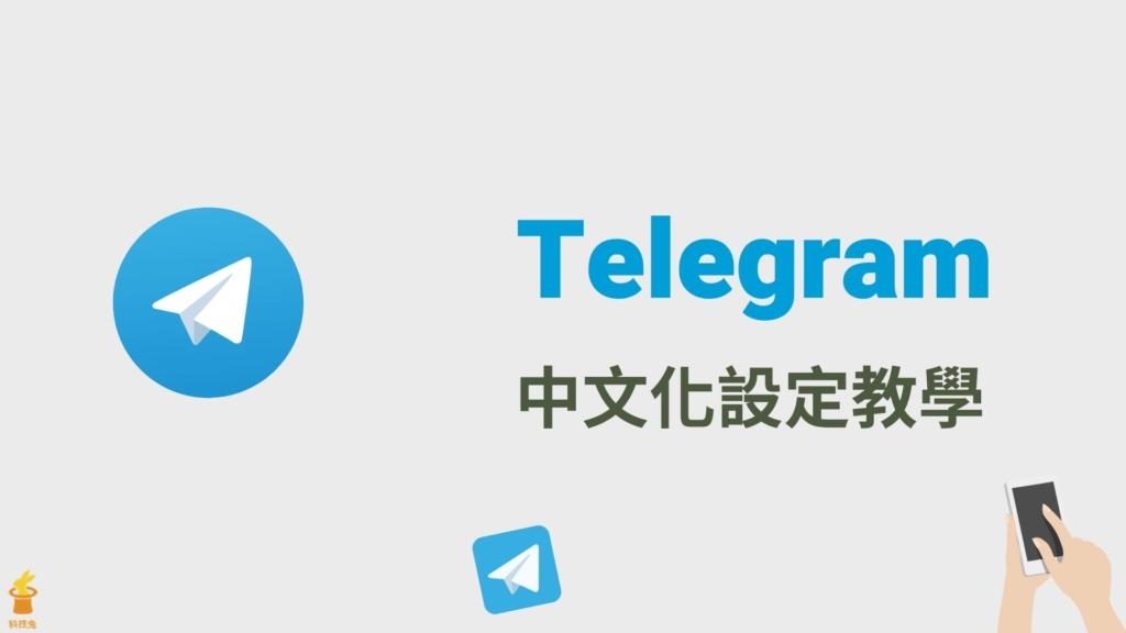 Telegram 中文化:TG 電腦版&APP 一鍵改成繁體中文版!設定教學