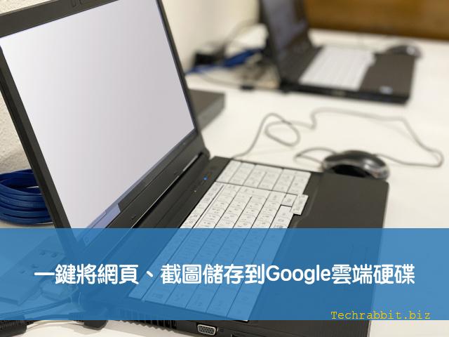 儲存至Google雲端硬碟