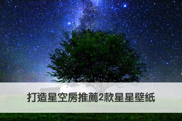 動森星星壁紙