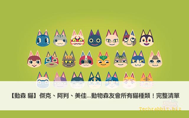 動森貓種類