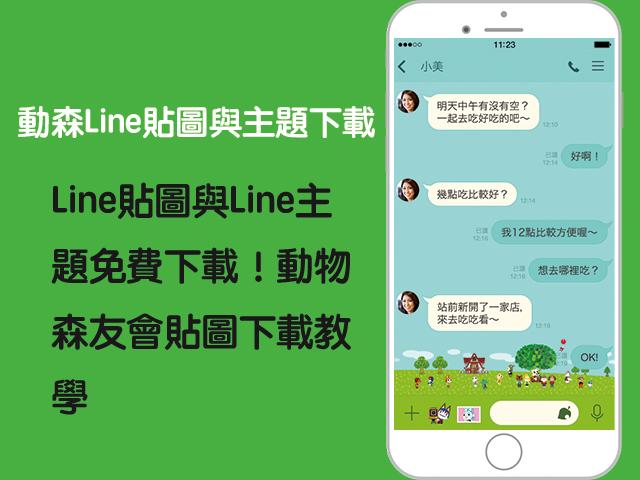 動森Line貼圖主題免費下載