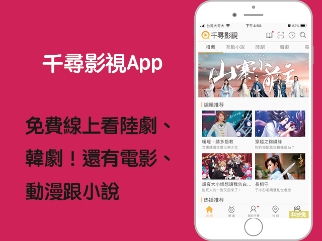 千尋影視App
