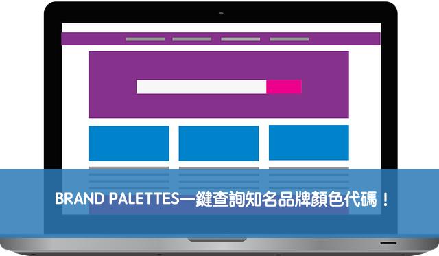 品牌顏色代碼查詢工具