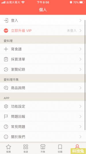 愛料理App
