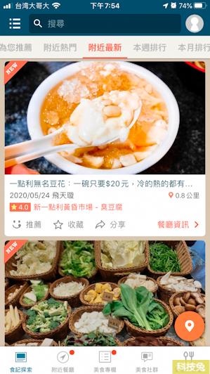 愛食記App