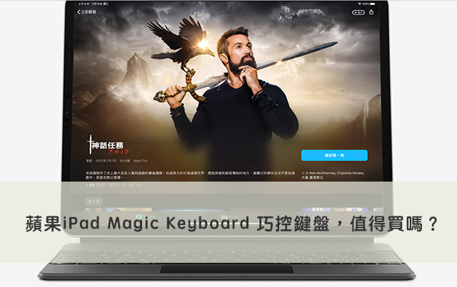 蘋果iPad Magic Keyboard 巧控鍵盤