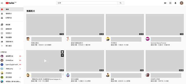Hide my Youtube隱藏Youtube所有的影片封面縮圖