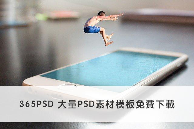 365PSD 大量PSD素材模板免費下載1