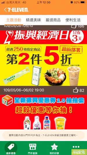 711 App