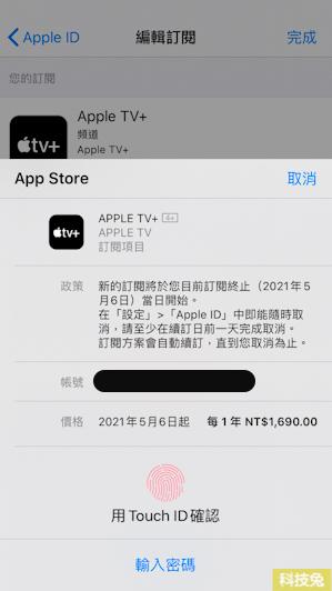 Apple TV 設定教學