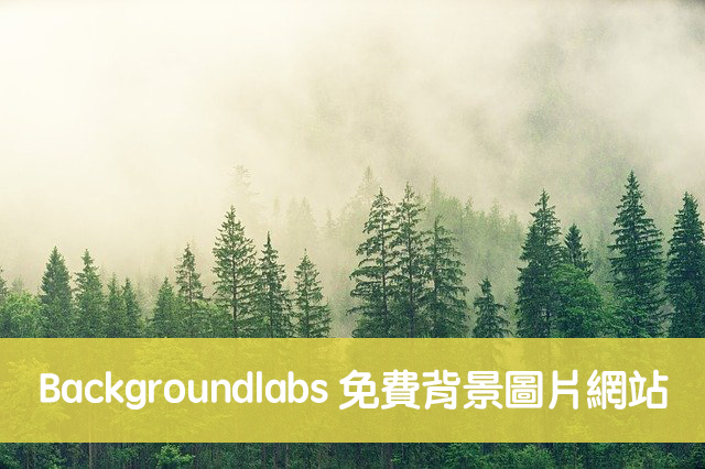 Backgroundlabs免費背景圖片網站