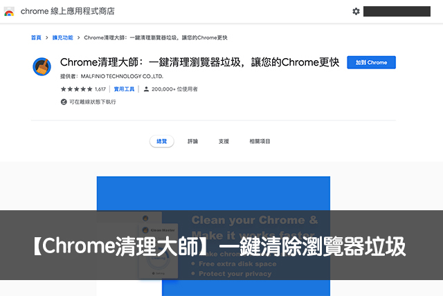 Chrome清理大師