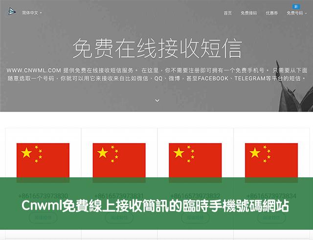 Cnwml免費線上接收簡訊的臨時手機號碼網站