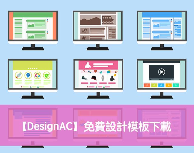 DesignAC免費設計模板下載