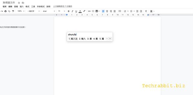 Google輸入工具