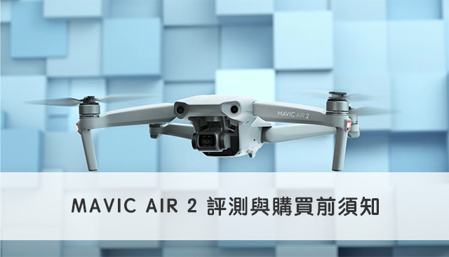 MAVIC AIR 2 評測與購買前須知