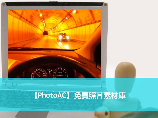 PhotoAC免費照片素材庫