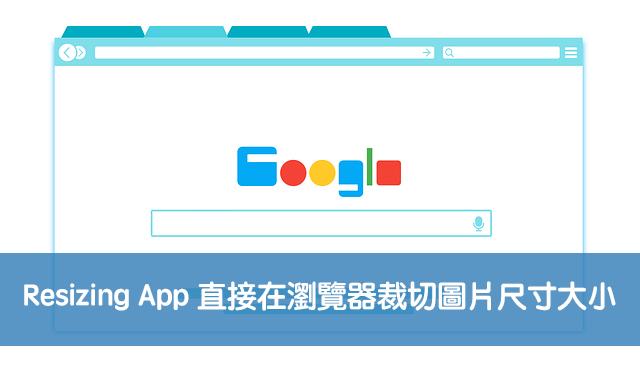 Resizing App 直接在瀏覽器裁切圖片尺寸大小