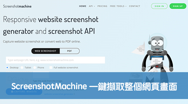 ScreenshotMachine全網頁截圖