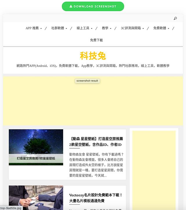 ScreenshotMachine全網頁截圖