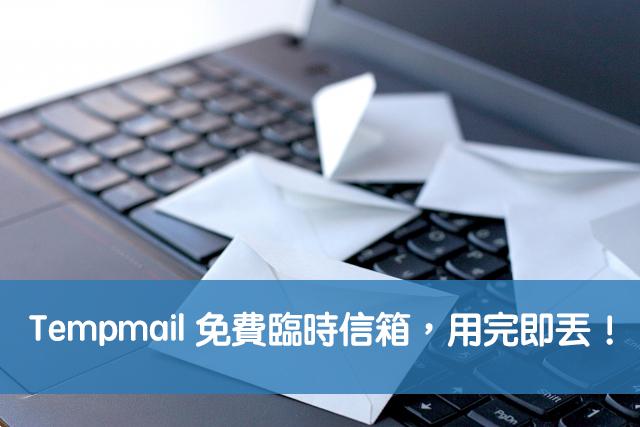 Tempmail免費臨時信箱