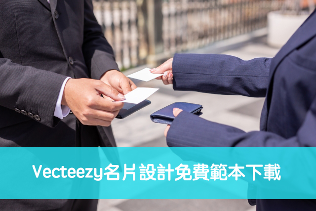 Vecteezy名片設計免費範本下載