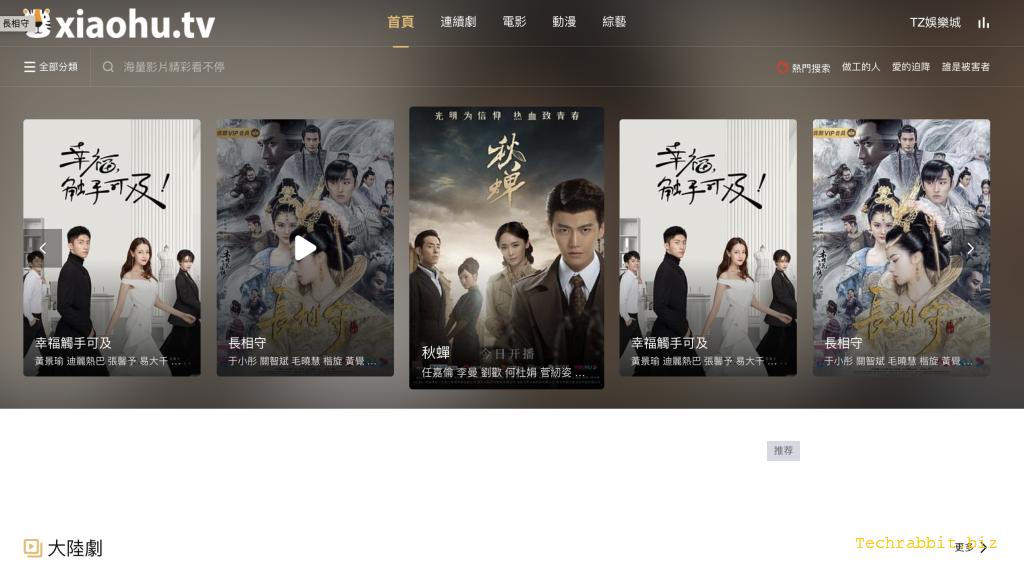 Xiaohu TV