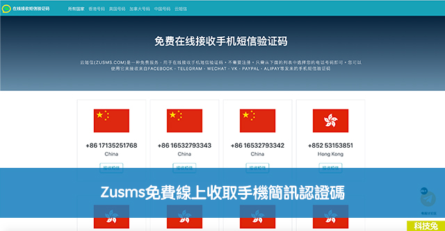 Zusms免費線上收取手機簡訊認證碼