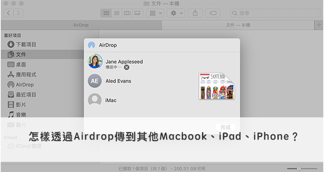 airdrop教學