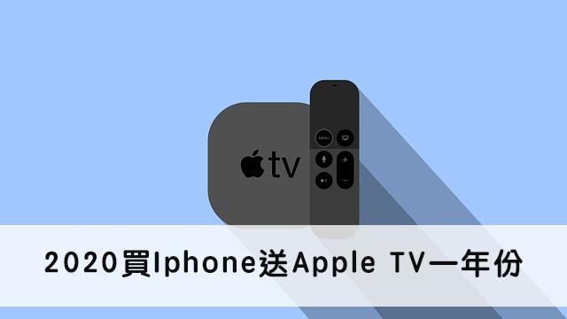 2021買 iPhone送Apple TV一年份!Apple TV 設定教學